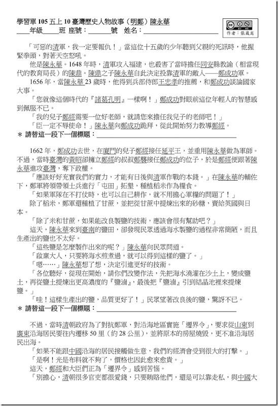 學習單105五上10_台灣歷史人物故事04_明鄭_陳永華_01