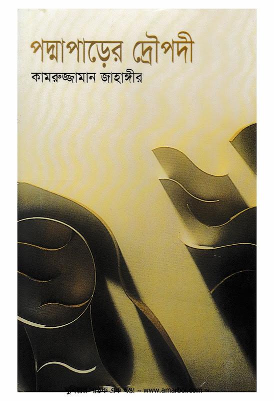 পদ্মাপাড়ের দ্রৌপদী - কামরুজ্জামান জাহাঙ্গীর