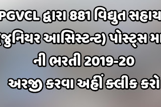 Paschim Gujarat Vij Company Limited (PGVCL) Recruitment for 881 Vidyut Sahayak (Junior Assistant) Posts 2019