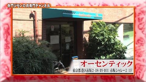 寺門ジモンの肉専門チャンネル #35 オーセンティック-10102.jpg