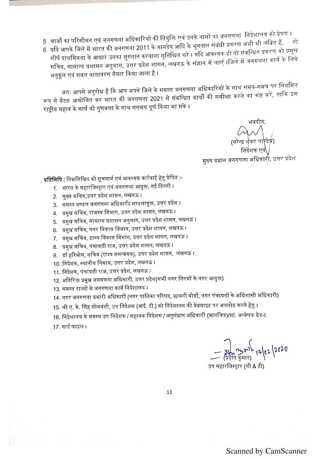 भारत की जनगणना 2021 विषयक सामान्य विवरण एवं प्रारंभिक तैयारियों के संबंध में आदेश जारी