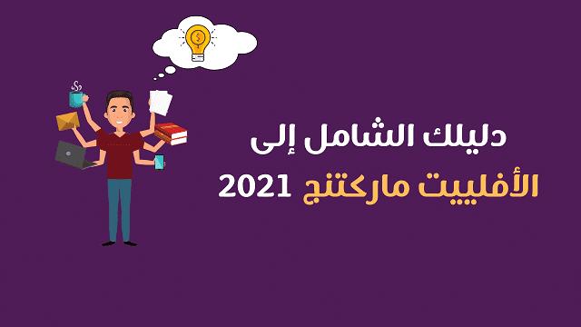 دليلك الشامل إلى الأفلييت ماركتنج 2021