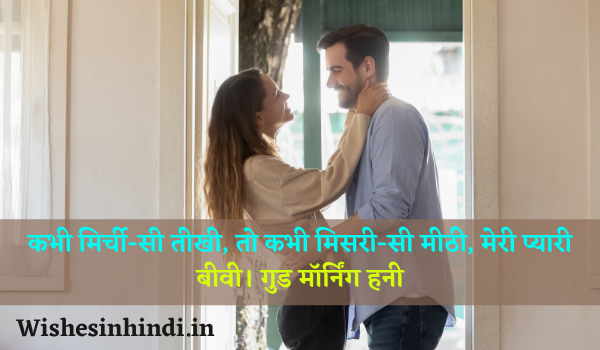 Romantic Good Morning Wishes In Hindi For Wife