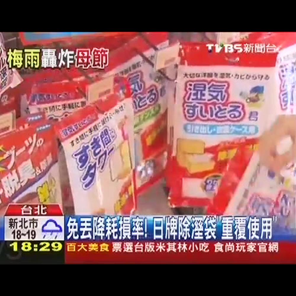日本原裝進口TOWA東和 重覆性除濕包