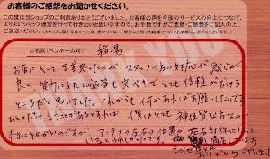 ビーパックスへのクチコミ/お客様の声:稲葉 様(京都市北区)/ジープパトリオット