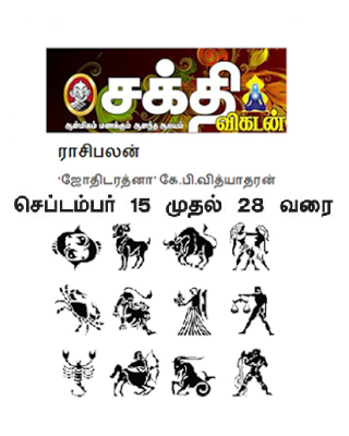 Tamil Raasi Palan for September 15, 2015 to September 28, 2015