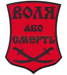 Воля або смерть/тк.червона нитка чорна/нарукавна емблема