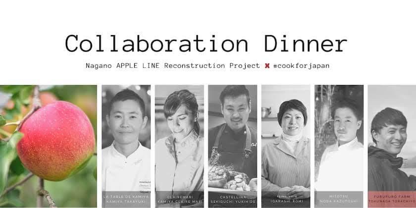 アップルライン復興プロジェクトコラのディナー
