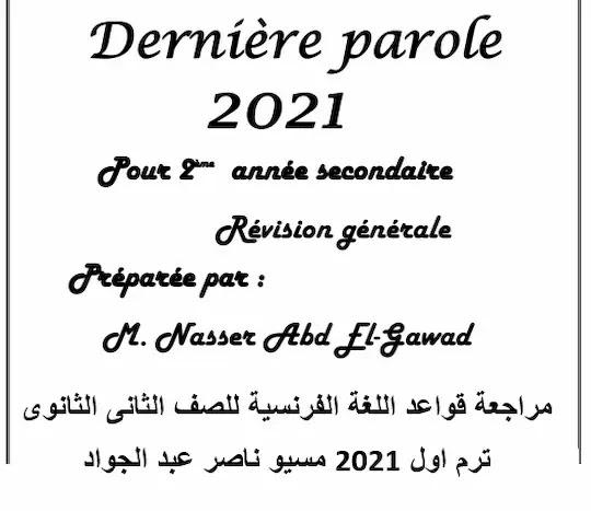 مراجعة فرنساوى ثانية ثانوى ترم اول 2021