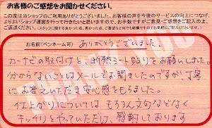 ビーパックスへのクチコミ/お客様の声:ありがとうございました。 様(京都市北区)/トヨタ ランドクルーザー70