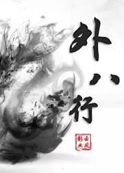 The Eight China Drama