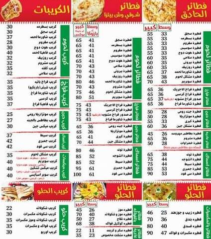 اسعار مطعم نور