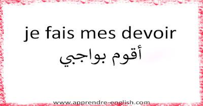كلمات فرنسية للحفظ مترجمة بالعربية (ومهمة جدا) - تعلم اللغة ...