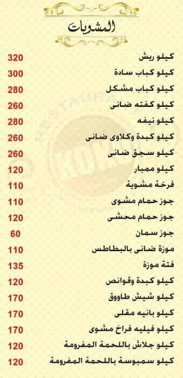 اسعار مطعم كوكو
