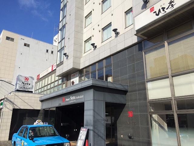 ホテルネッツ函館