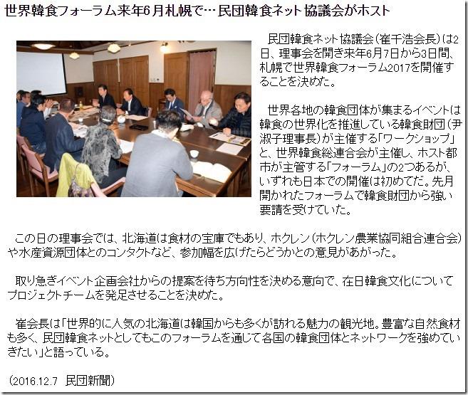 世界韓食フォーラム来年6月札幌で…民団韓食ネット協議会がホスト