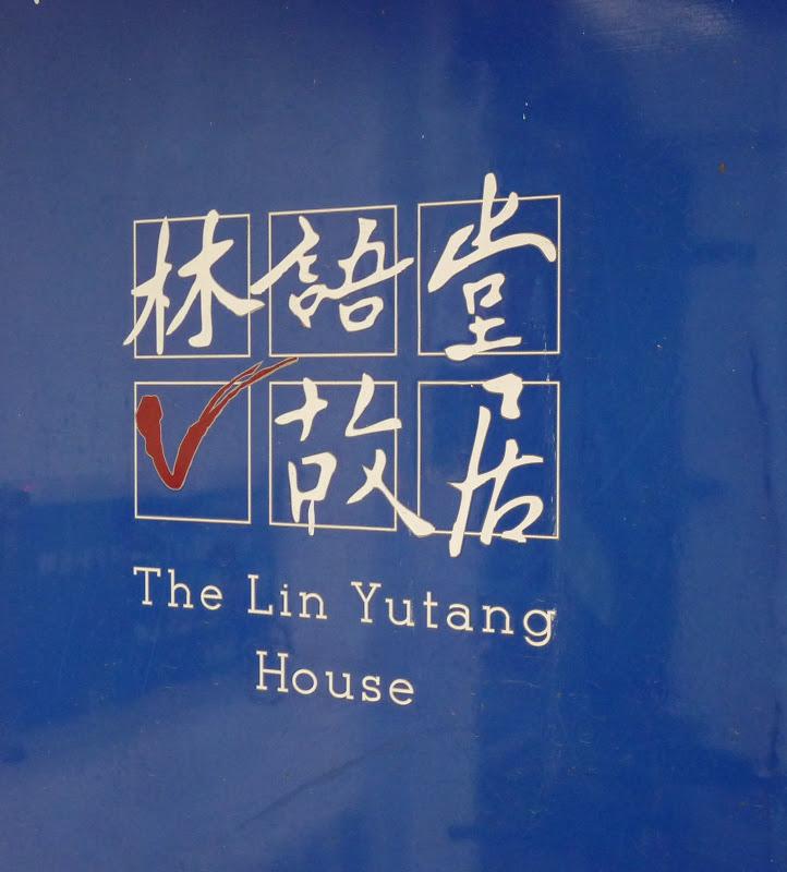 Maison de l'écrivain Lin Yutang