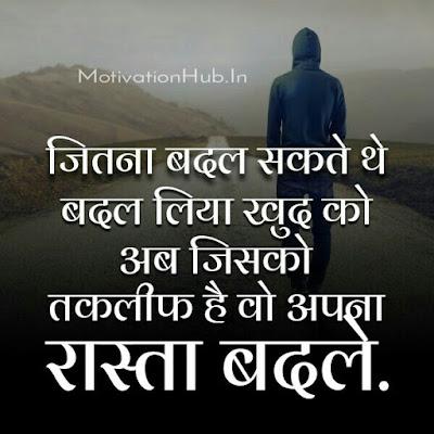 Akad Aukat Attitude Status In Hindi 2021