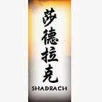 shadrach - S Chinese Names Designs