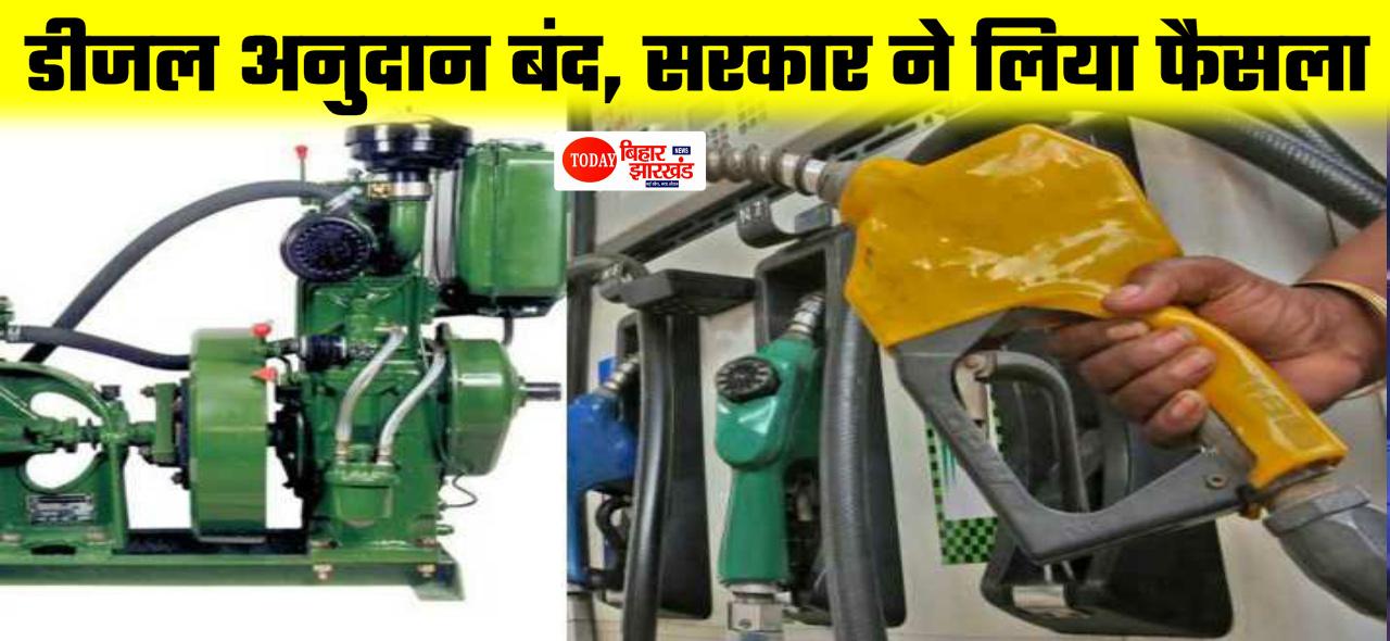 किसानों की मुश्किलें और बढ़ी, डीजल अनुदान बंद, बिहार सरकार ने लिया फैसला