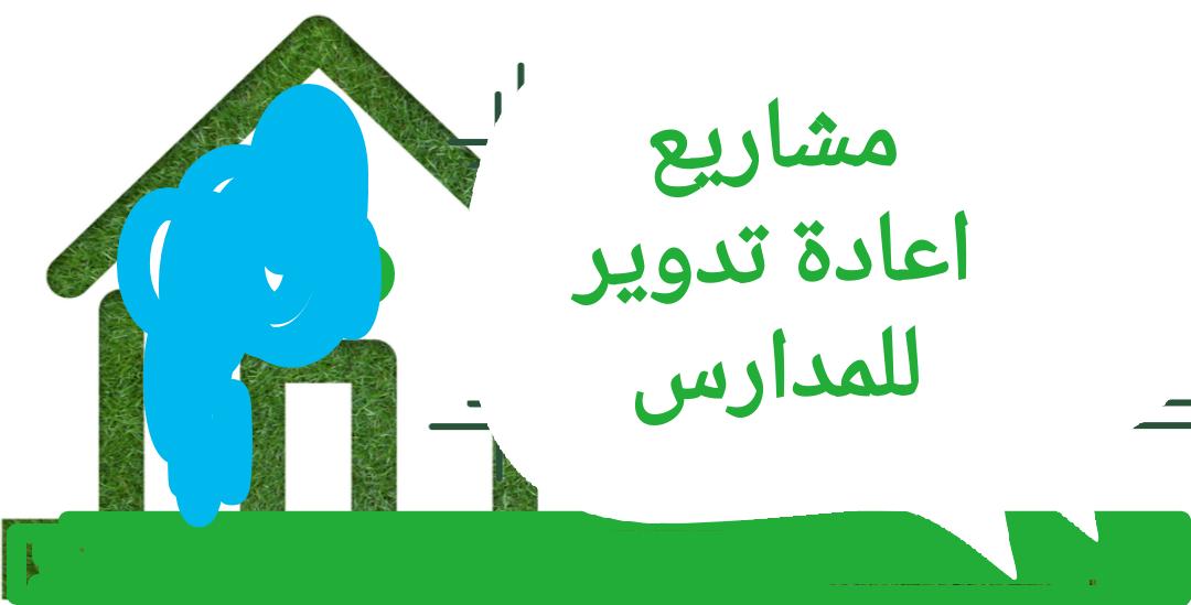 مشاريع اعادة تدوير للمدارس