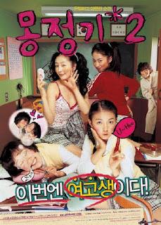 Giấc Mơ Tình Ái 2 - Wet Dreams 2 - 2005