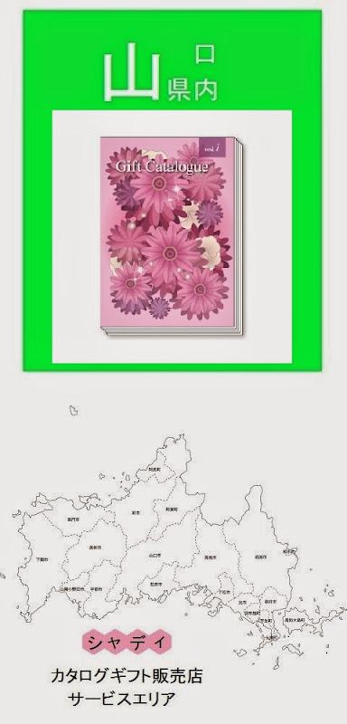 山口県内のシャディカタログギフト販売店情報・記事概要の画像