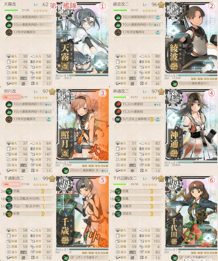 艦これ_2期_4-3_001.png