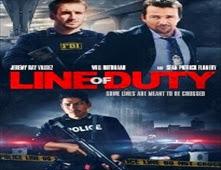 فيلم Line of Duty
