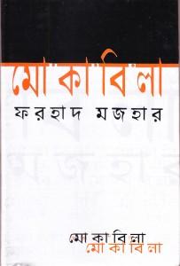 মোকাবিলা - ফরহাদ মজহার