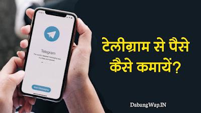 Telegram Se Paise Kaise Kamaye?