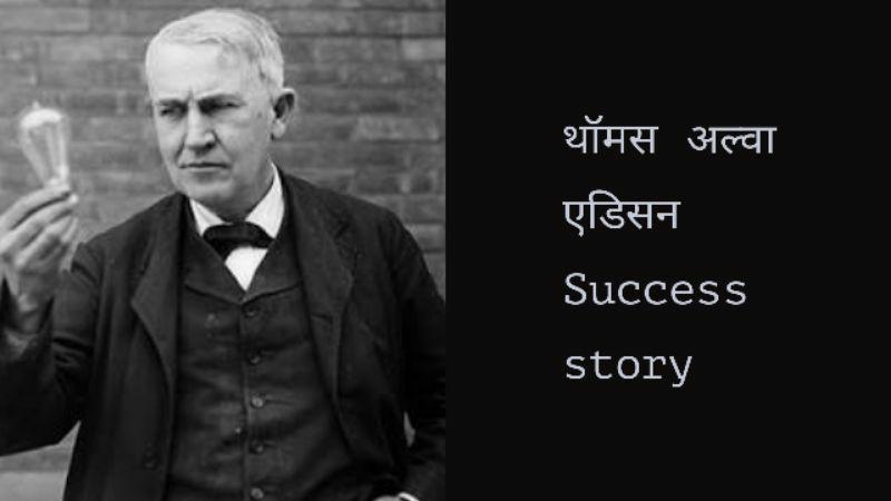 Thomas Edison Success Story in Hindi