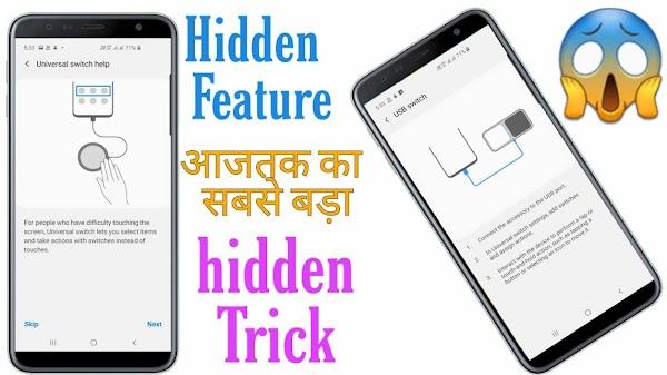 Android secret hidden trick