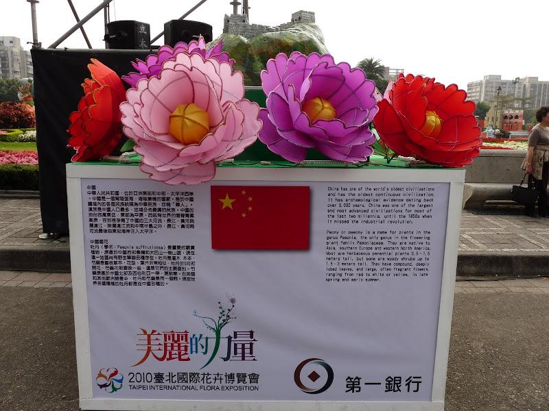 Taiwan .Taipei Lantern Festival - P1150754.JPG