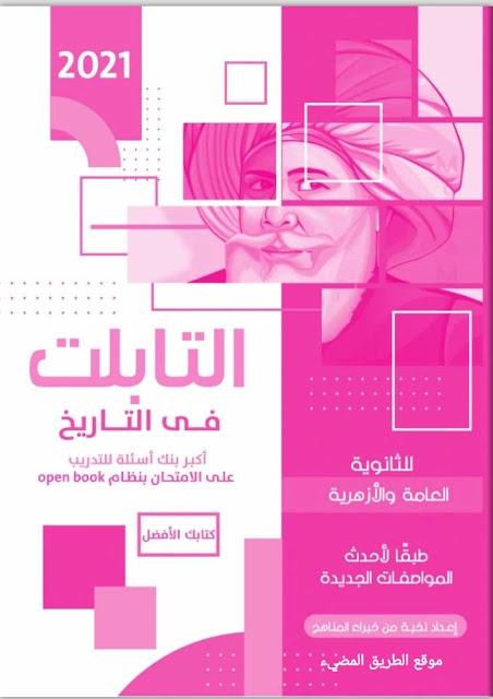 كتاب التابلت في التاريخ للصف الثالث الثانوي 2021 pdf