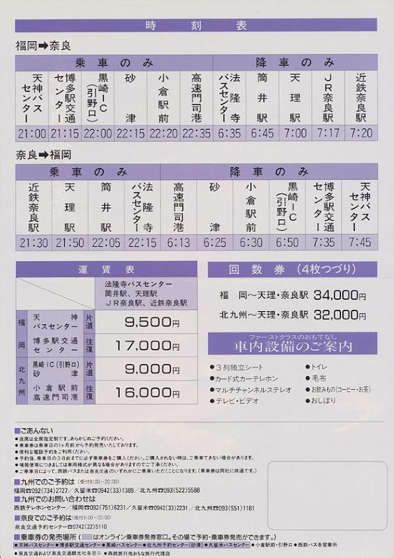 西日本鉄道「やまと号」 パンフレット(裏)
