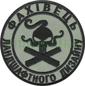 Фахівець ландшафтного дизайну/тк.сіра нитка чорна/нарукавна емблема