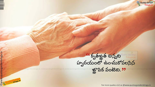 fresh morning thoughts in Telugu with hd wallpapers