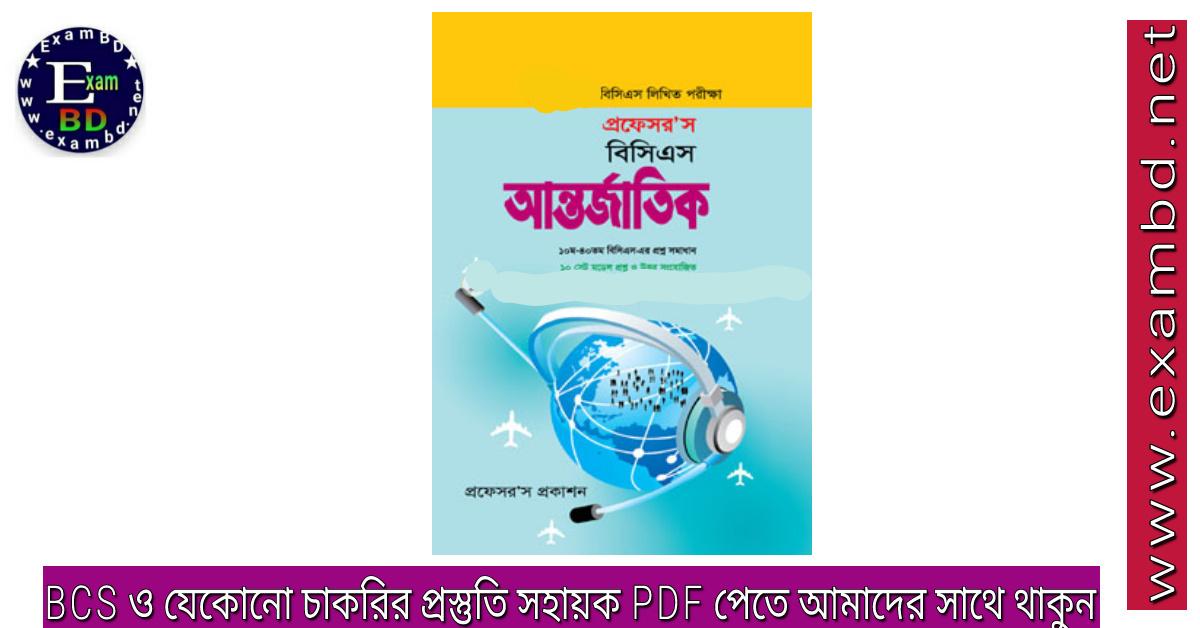 প্রফেসর'স বিসিএস আন্তর্জাতিক PDF  বিসিএস লিখিত পরীক্ষা Professor's BCS International Full Book PDF