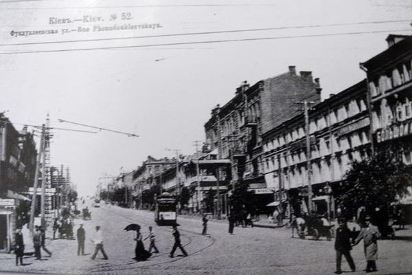 Ул. Фундуклеевская в Киеве в конце XIX-начале XX столетия
