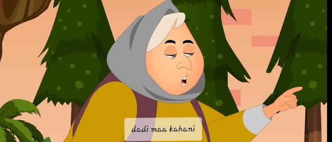 [ BEST ] Dadi Maa ki Kahaniyan ( दादी मां की कहानियां ) 2019