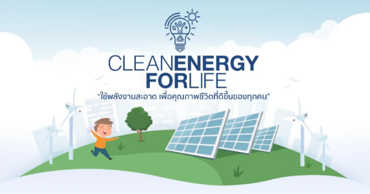 กกพ. สนับสนุน Tellscore ดึงพลัง Influencer ส่งเสริมพลังงานสะอาด