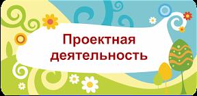 https://sites.google.com/site/akdb22/proektnaa-deatelnost