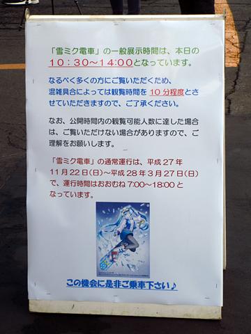 札幌市電 3302号「雪ミク電車2016」 案内