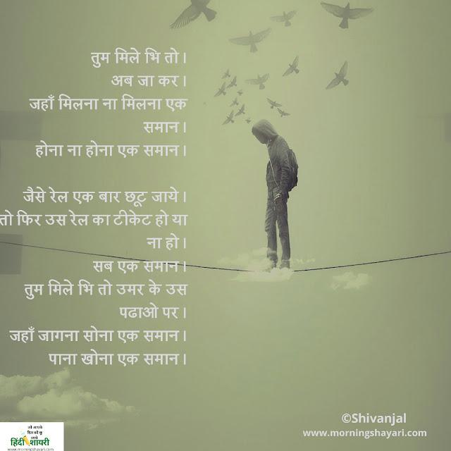 umar Shayari, Aayu,  | Vay | Avastha | Vayas | Jivankal | Umar Image