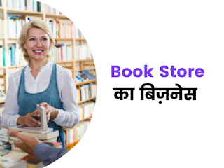 book-store-business
