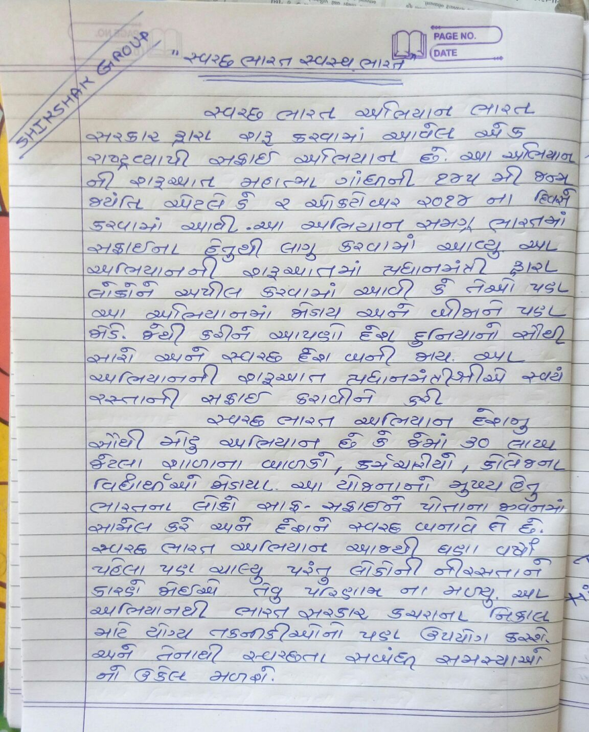 """Essay on """"My Dream Country India"""" in Hindi"""