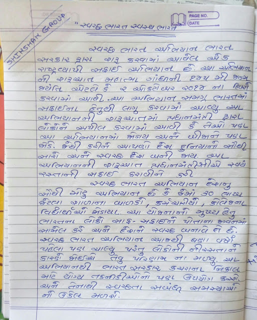 Essay in gujarati matrubhasha nu mahatva