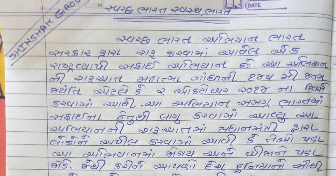 Gujarati essay book std 10 - The Formulas of English Tenses - Useful