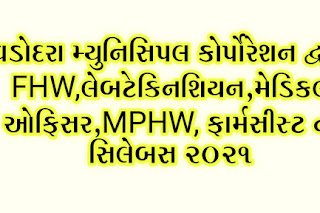 Vadodara Municipal Corporation (VMC) FHW, MPHW, Medical Officer, Lab Technician & Pharmacist Exam Syllabus 2020
